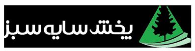 logo-sayeh-sabz-retina