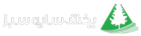 logo-sayeh-sabz